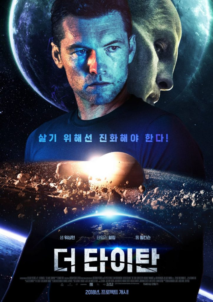 the titan movie poster in korean featuring sam worthington, his transformed face, and the moon titan